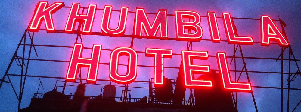 ホテル | Hotel