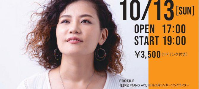 10/13(日)19時~『佐野 碧 ライブ』を開催!